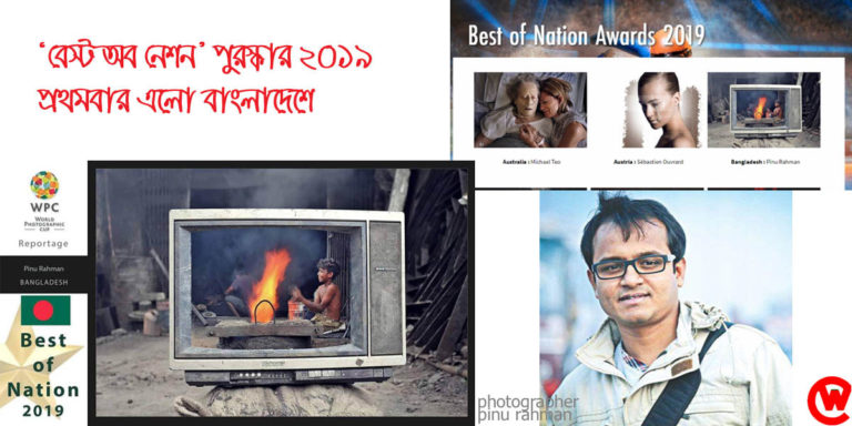 Bangladeshi photographer wins global accolade